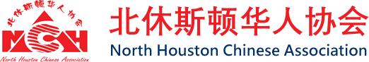 North Houston Chinese Association